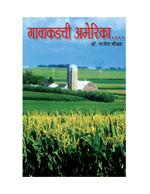गावाकडची अमेरिका Book Cover